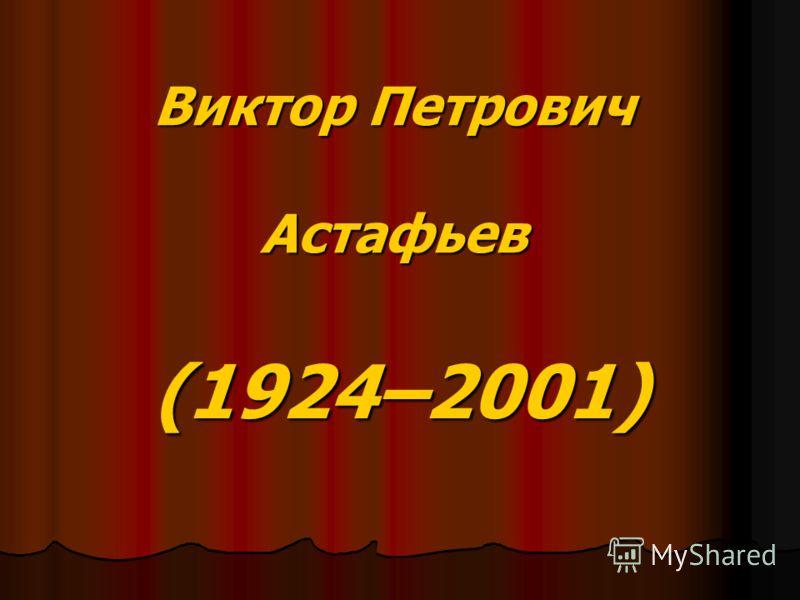 Виктор Петрович Астафьев (1924–2001)