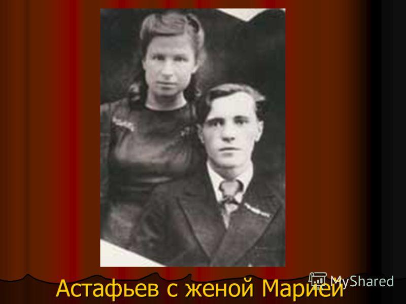 Астафьев с женой Марией