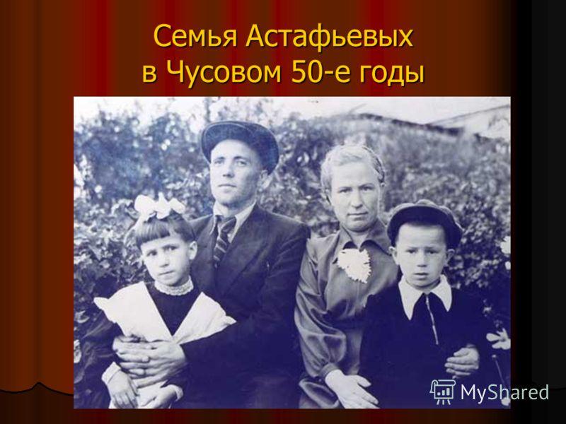 Семья Астафьевых в Чусовом 50-е годы