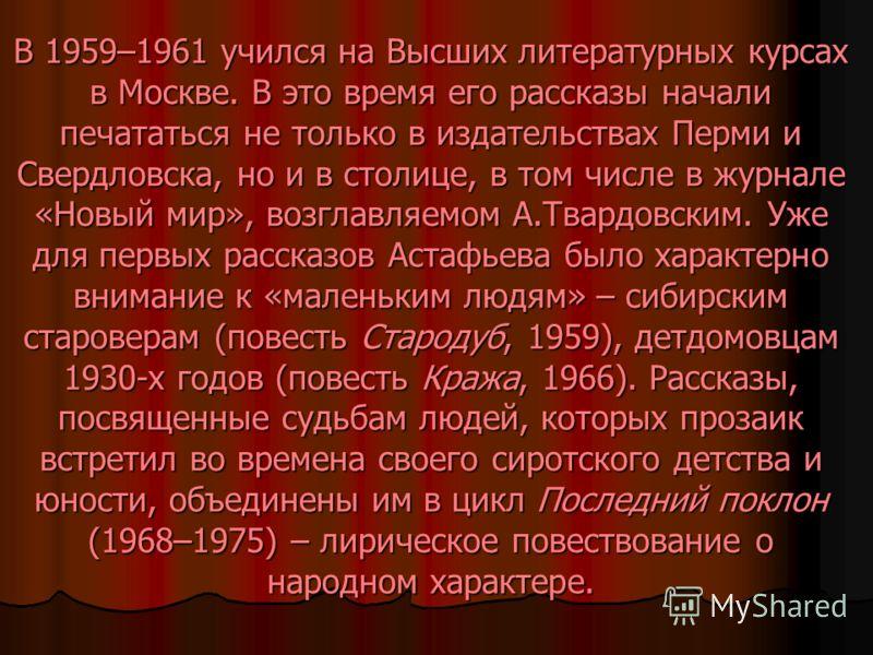 В 1959–1961 учился на Высших литературных курсах в Москве. В это время его рассказы начали печататься не только в издательствах Перми и Свердловска, но и в столице, в том числе в журнале «Новый мир», возглавляемом А.Твардовским. Уже для первых расска