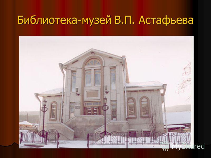 Библиотека-музей В.П. Астафьева