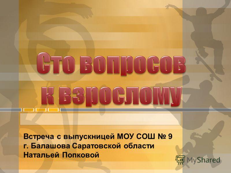 Встреча с выпускницей МОУ СОШ 9 г. Балашова Саратовской области Натальей Попковой