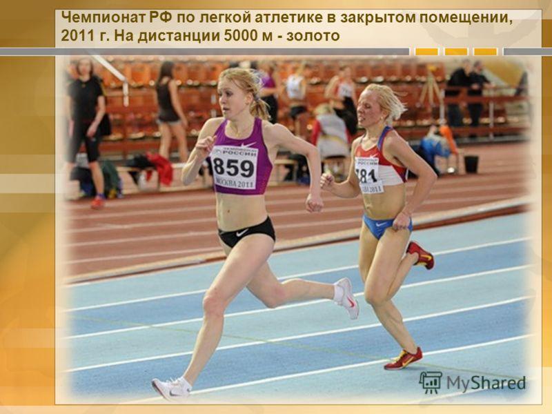 Чемпионат РФ по легкой атлетике в закрытом помещении, 2011 г. На дистанции 5000 м - золото