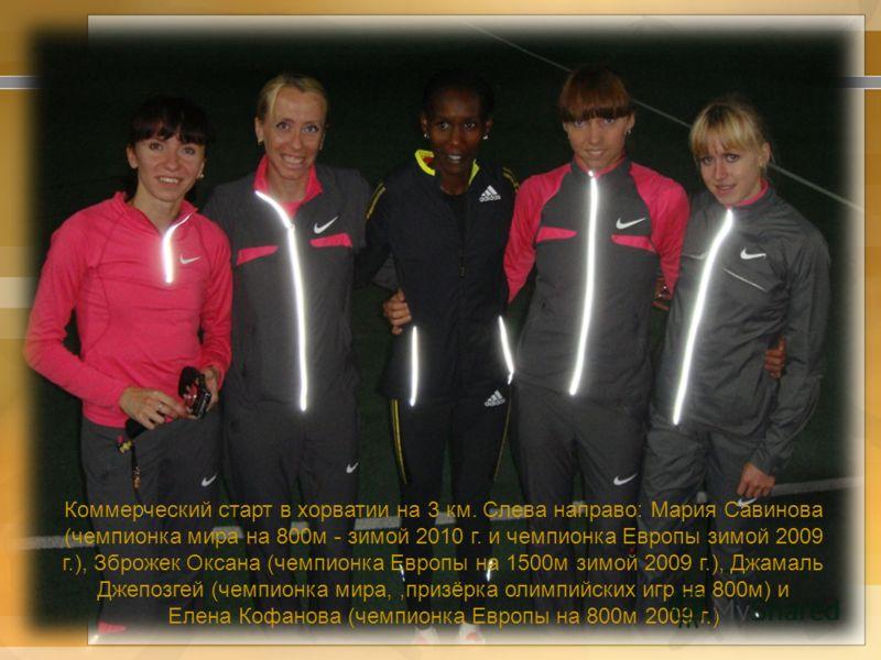 Коммерческий старт в хорватии на 3 км. Слева направо: Мария Савинова (чемпионка мира на 800 м - зимой 2010 г. и чемпионка Европы зимой 2009 г.), Зброжек Оксана (чемпионка Европы на 1500 м зимой 2009 г.), Джамаль Джепозгей (чемпионка мира,,призёрка ол