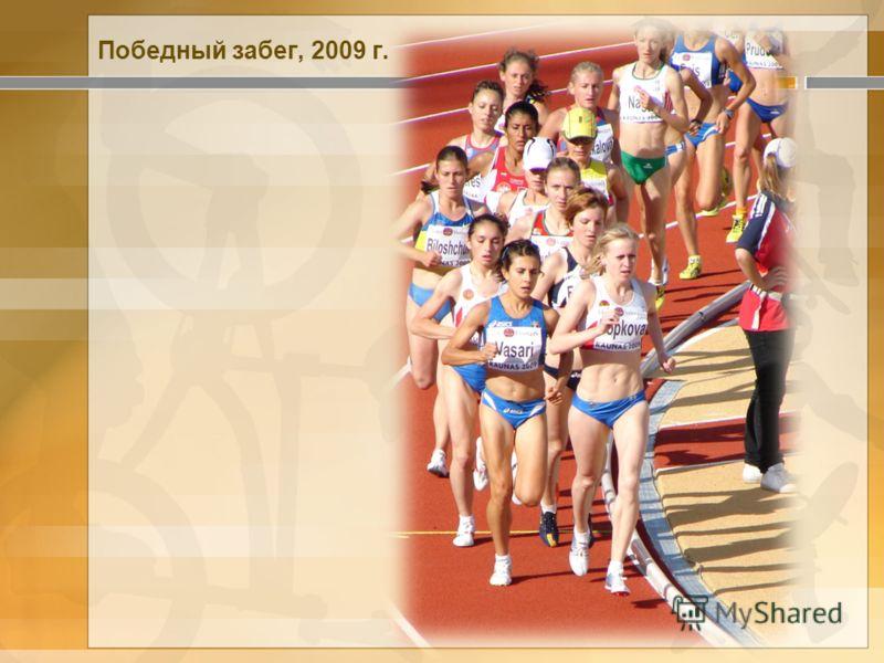 Победный забег, 2009 г.