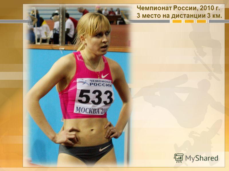 Чемпионат России, 2010 г. 3 место на дистанции 3 км.