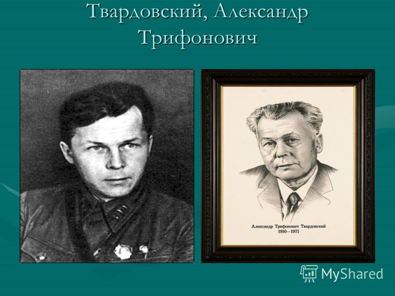 Твардовский, Александр Трифонович