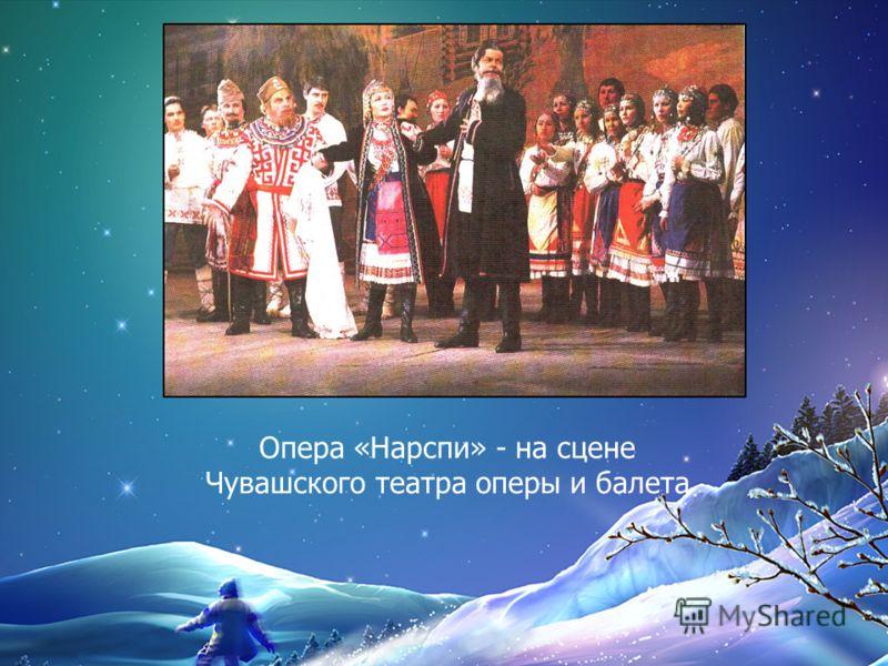 Опера «Нарспи» - на сцене Чувашского театра оперы и балета
