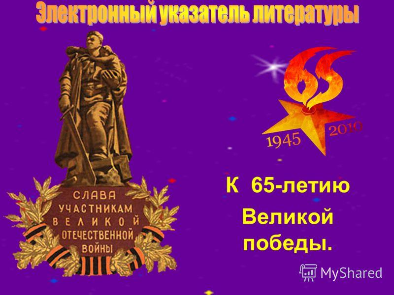 К 65-летию Великой победы.