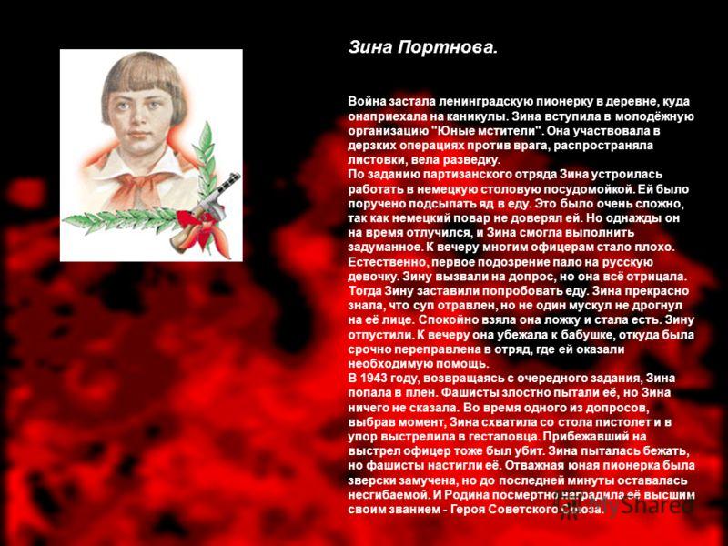 Зина Портнова. Война застала ленинградскую пионерку в деревне, куда онаприехала на каникулы. Зина вступила в молодёжную организацию