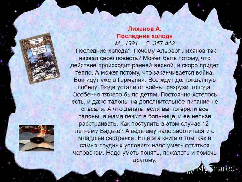 Лиханов А. Последние холода М., 1991. - С. 357-462