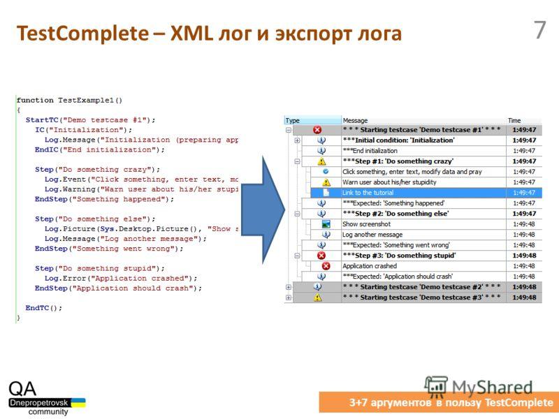 TestComplete – XML лог и экспорт лога 3+7 аргументов в пользу TestComplete 7