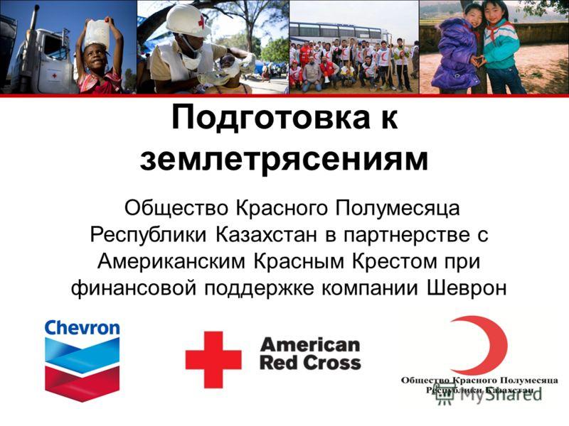 Подготовка к землетрясениям Общество Красного Полумесяца Республики Казахстан в партнерстве с Американским Красным Крестом при финансовой поддержке компании Шеврон