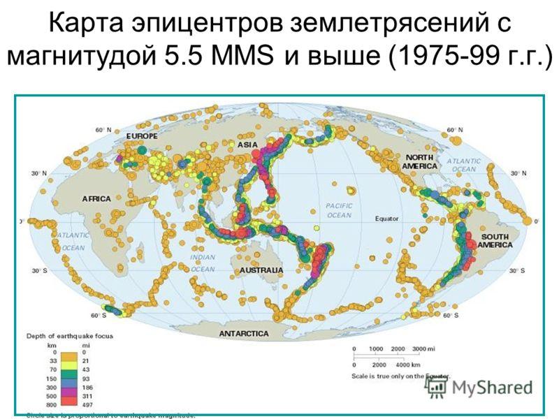 Карта эпицентров землетрясений с магнитудой 5.5 MMS и выше (1975-99 г.г.)