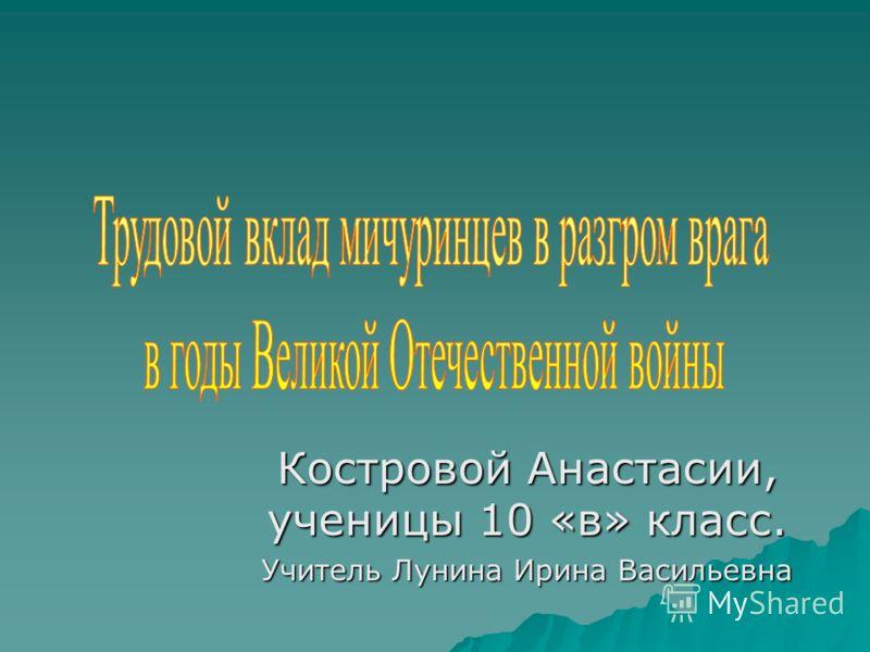 Костровой Анастасии, ученицы 10 «в» класс. Учитель Лунина Ирина Васильевна