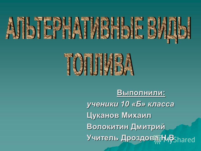 Выполнили: ученики 10 «Б» класса Цуканов Михаил Волокитин Дмитрий Учитель Дроздова Н.В