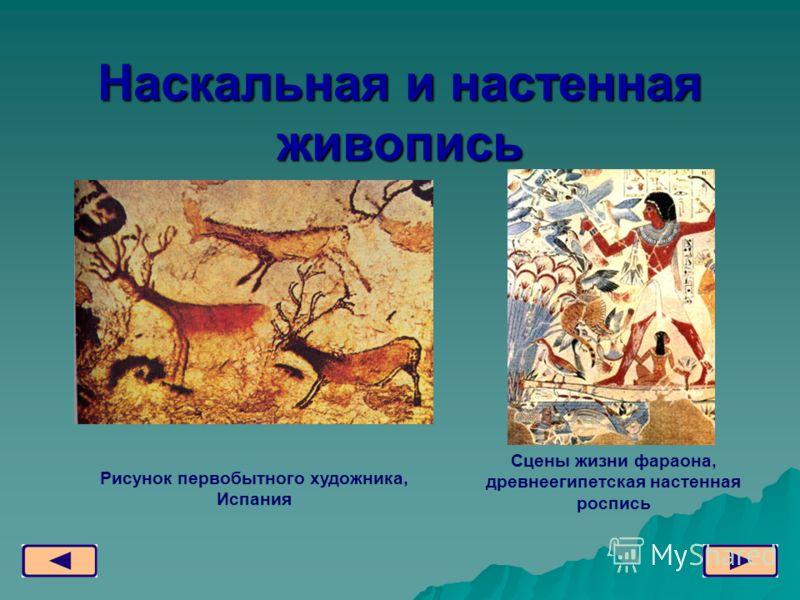 Рисунок первобытного художника, Испания Сцены жизни фараона, древнеегипетская настенная роспись Наскальная и настенная живопись
