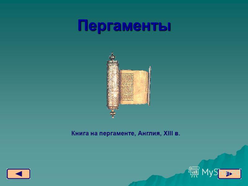 Пергаменты Книга на пергаменте, Англия, XIII в.