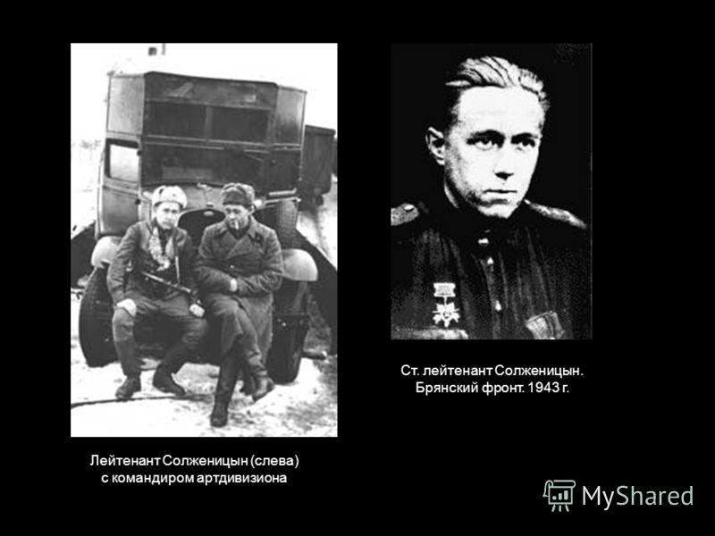 Лейтенант Солженицын (слева) с командиром артдивизиона Ст. лейтенант Солженицын. Брянский фронт. 1943 г.