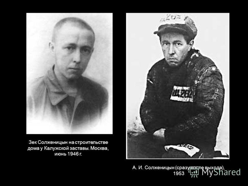 А. И. Солженицын (сразу после выхода), 1953 Зек Солженицын на строительстве дома у Калужской заставы. Москва, июнь 1946 г.