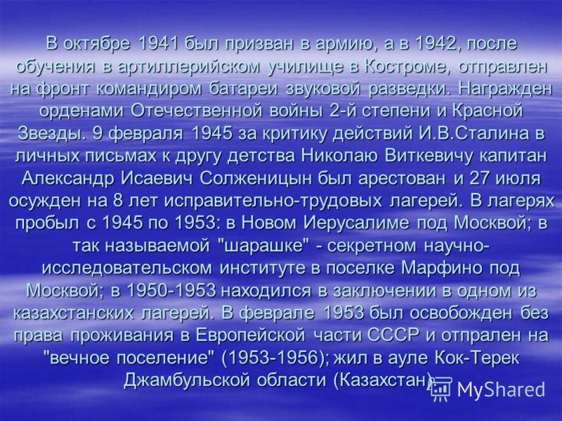 В октябре 1941 был призван в армию, а в 1942, после обучения в артиллерийском училище в Костроме, oтправлен на фронт командиром батареи звуковой разведки. Награжден орденами Отечественной войны 2-й степени и Красной Звезды. 9 февраля 1945 за критику