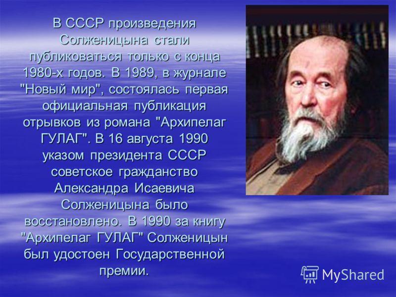 В СССР произведения Солженицына стали публиковаться только с конца 1980-х годов. В 1989, в журнале