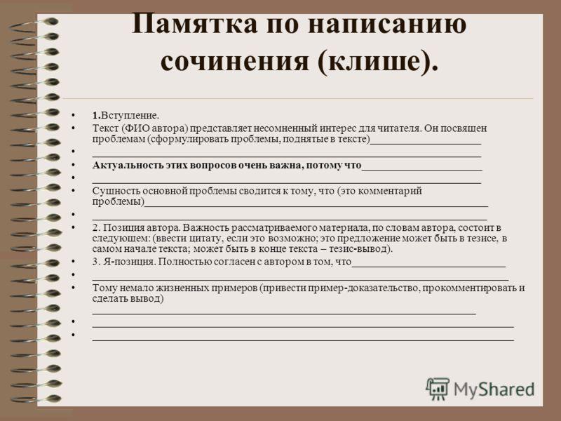 Написание эссе по русскому языку клише написание курсовой по программировани