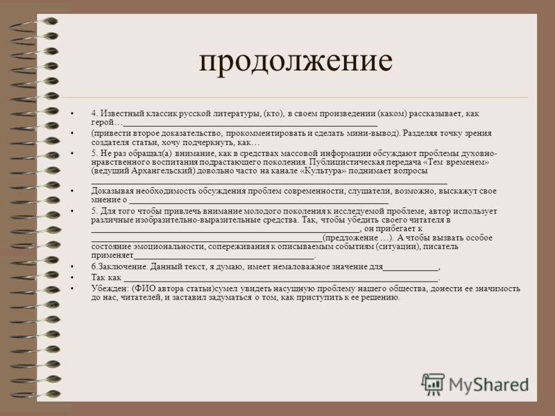 продолжение 4. Известный классик русской литературы, (кто), в своем произведении (каком) рассказывает, как герой…_______________________________________________________ (привести второе доказательство, прокомментировать и сделать мини-вывод). Разделя