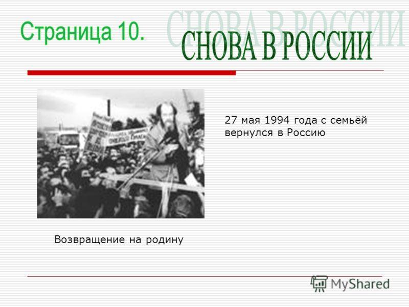 Возвращение на родину 27 мая 1994 года с семьёй вернулся в Россию