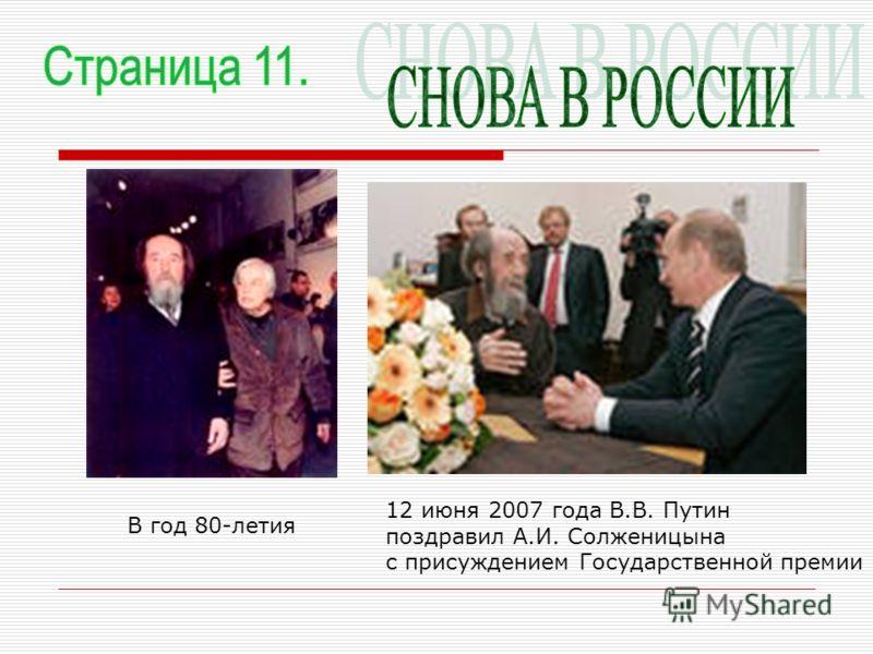 12 июня 2007 года В.В. Путин поздравил А.И. Солженицына с присуждением Государственной премии В год 80-летия