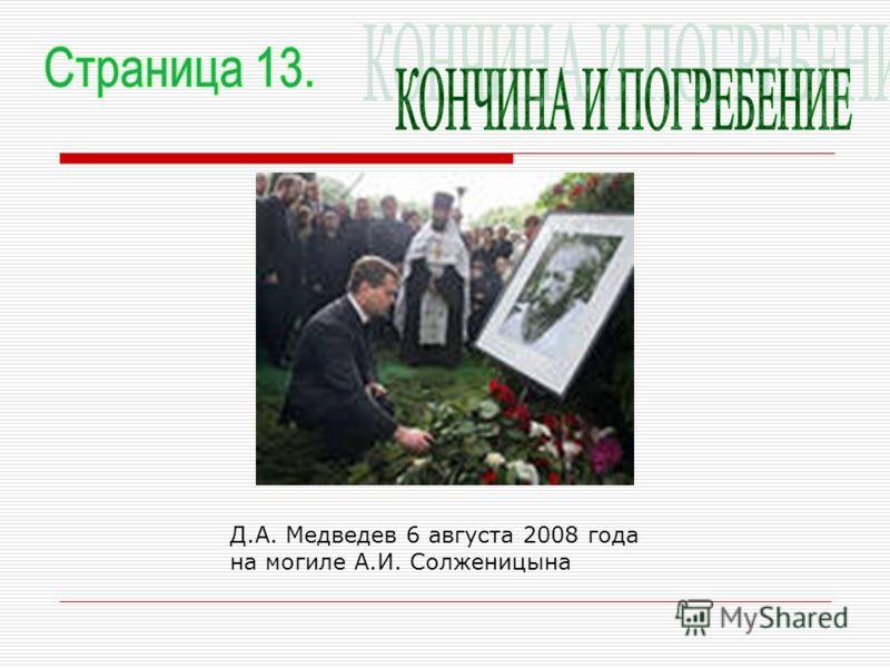 Д.А. Медведев 6 августа 2008 года на могиле А.И. Солженицына