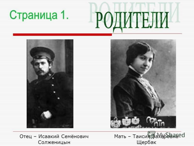 Отец – Исаакий Семёнович Солженицын Мать – Таисия Захаровна Щербак