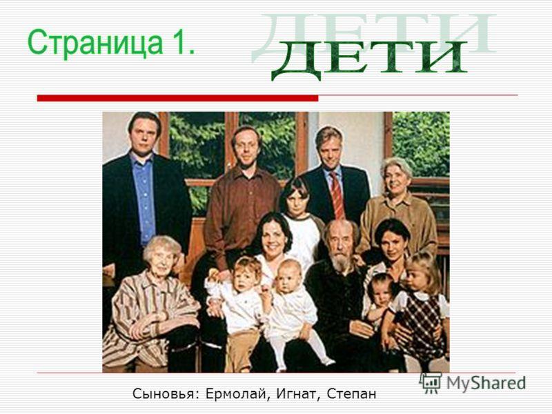 Сыновья: Ермолай, Игнат, Степан