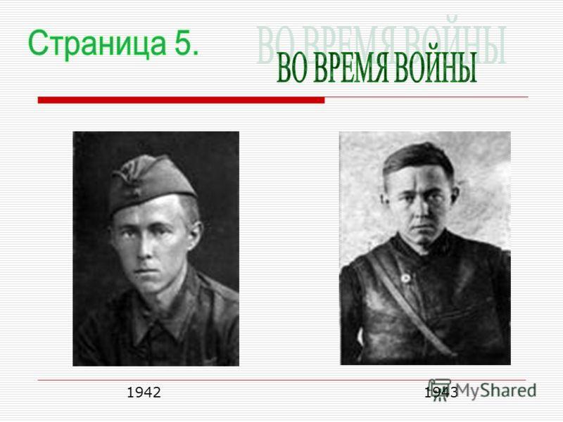 19421943