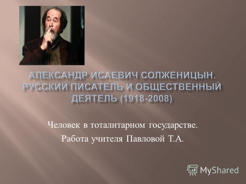 Человек в тоталитарном государстве. Работа учителя Павловой Т. А.