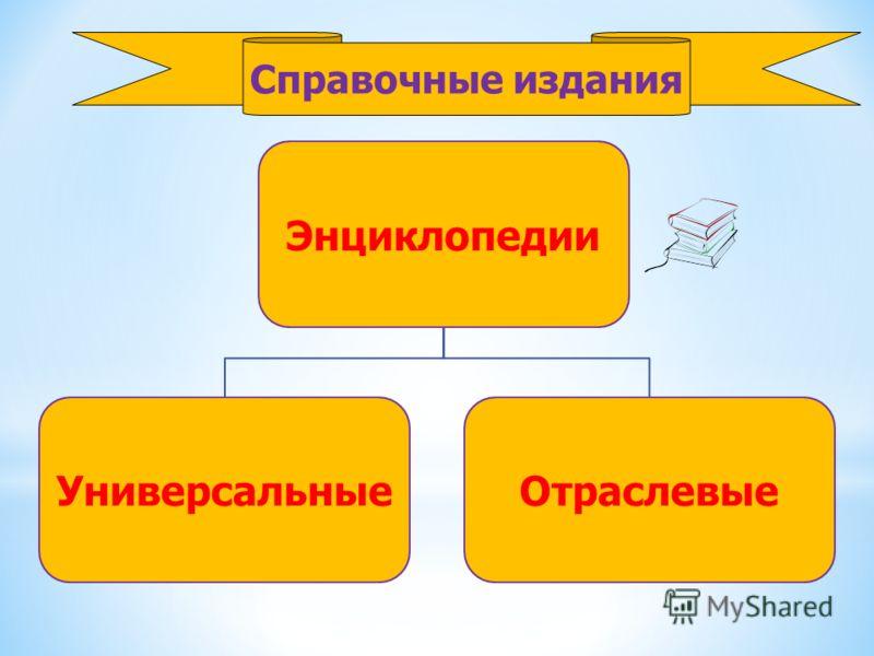 Справочные издания ЭнциклопедииУниверсальныеОтраслевые