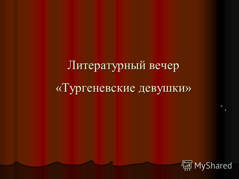 Литературный вечер «Тургеневские девушки»..