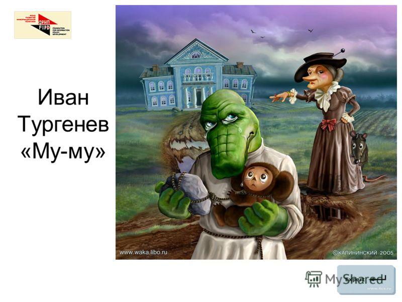Иван Тургенев «Му-му»