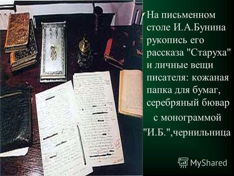 На письменном столе И.А.Бунина рукопись его рассказа Старуха и личные вещи писателя: кожаная папка для бумаг, серебряный бювар с монограммой И.Б.,чернильница