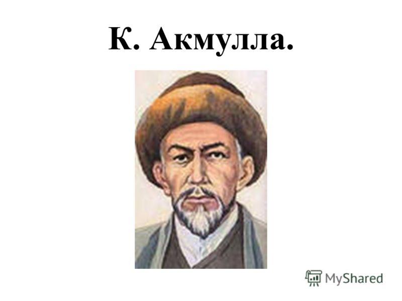 К. Акмулла.