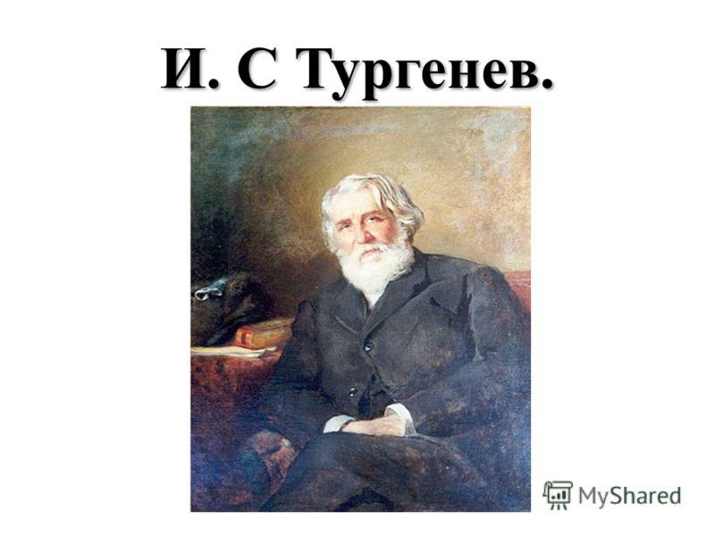 И. С Тургенев.