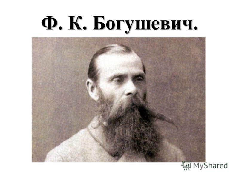 Ф. К. Богушевич.