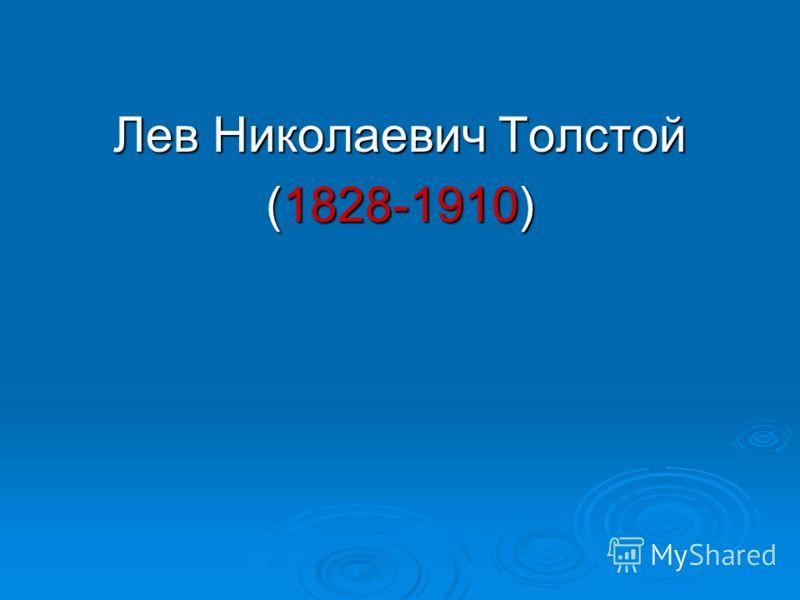 Лев Николаевич Толстой (1828-1910)