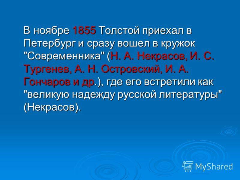 В ноябре 1855 Толстой приехал в Петербург и сразу вошел в кружок