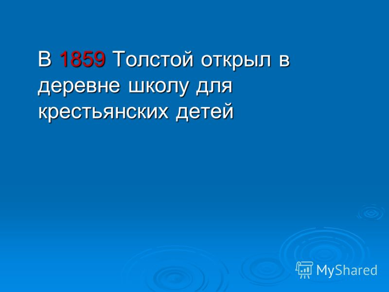 В 1859 Толстой открыл в деревне школу для крестьянских детей В 1859 Толстой открыл в деревне школу для крестьянских детей
