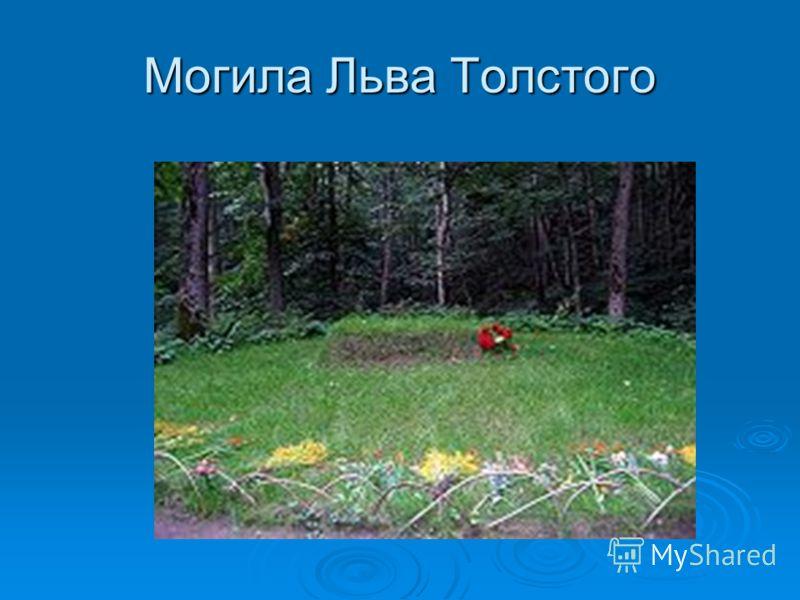 Могила Льва Толстого