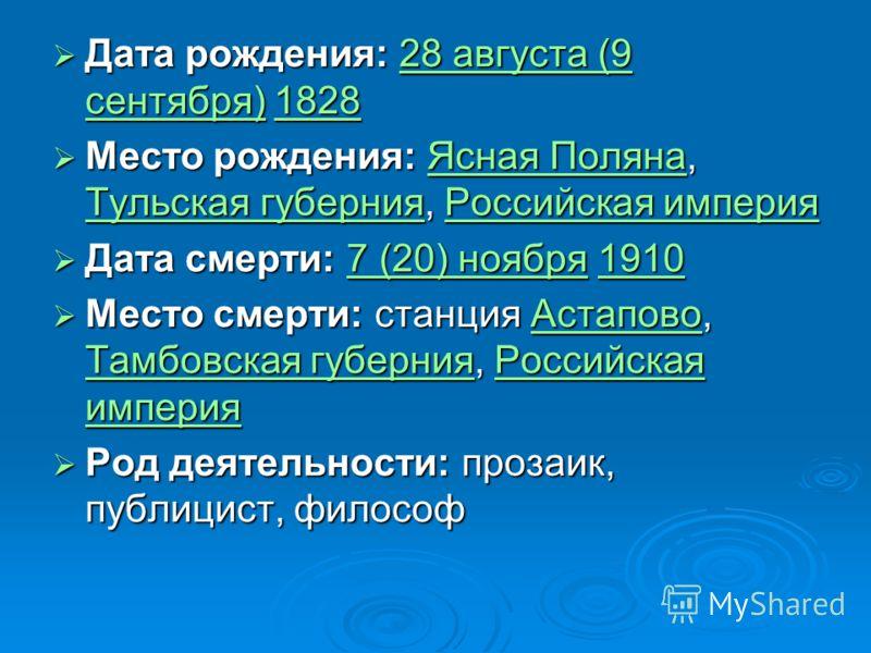 Дата рождения: 28 августа (9 сентября) 1828 Дата рождения: 28 августа (9 сентября) 182828 августа (9 сентября)182828 августа (9 сентября)1828 Место рождения: Ясная Поляна, Тульская губерния, Российская империя Место рождения: Ясная Поляна, Тульская г