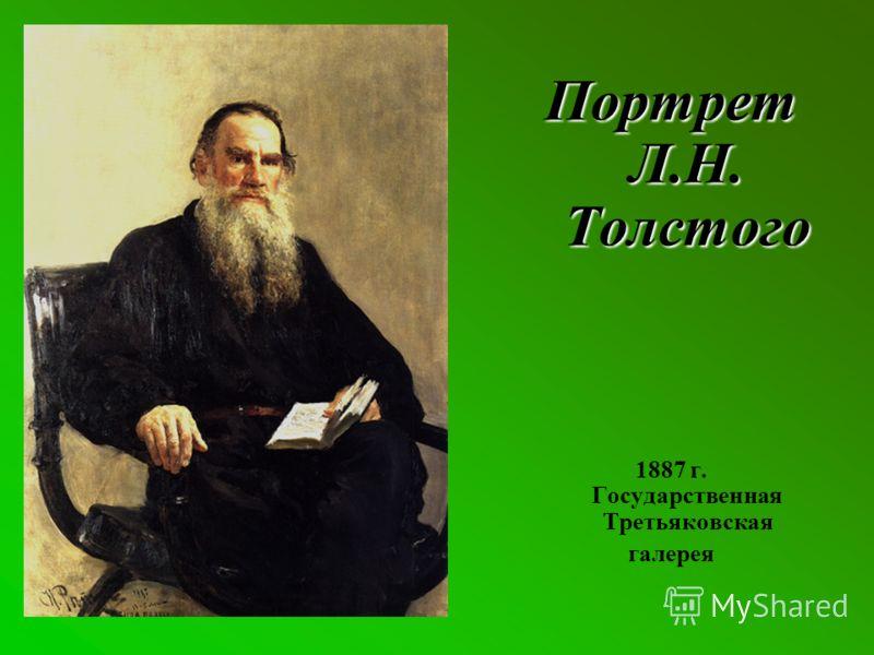 Портрет Л.Н. Толстого 1887 г. Государственная Третьяковская галерея