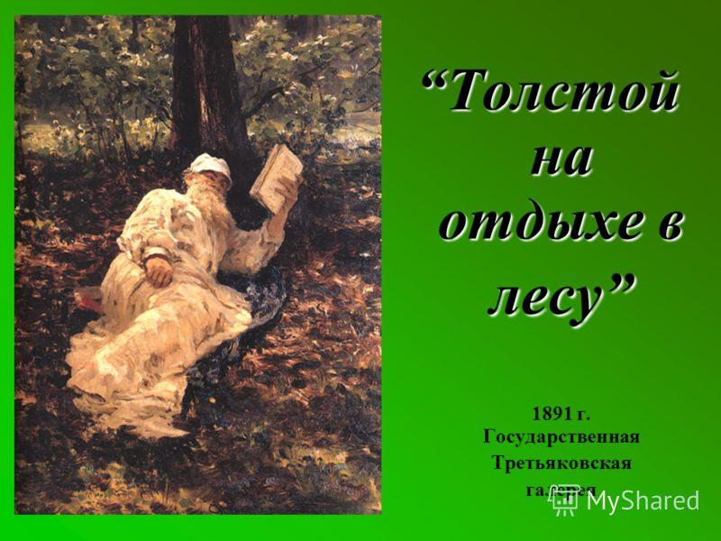 Толстой на отдыхе в лесу 1891 г. Государственная Третьяковская галерея