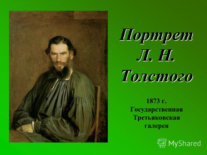 Портрет Л. Н. Толстого 1873 г. Государственная Третьяковская галерея